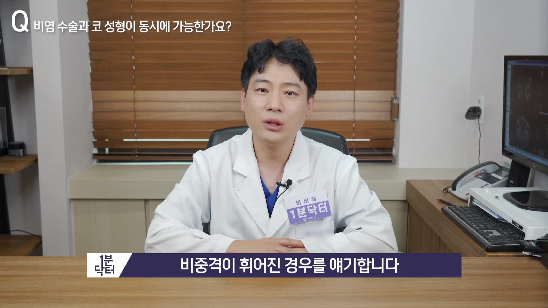비염 수술과 코 성형이 동시에 가능할까?