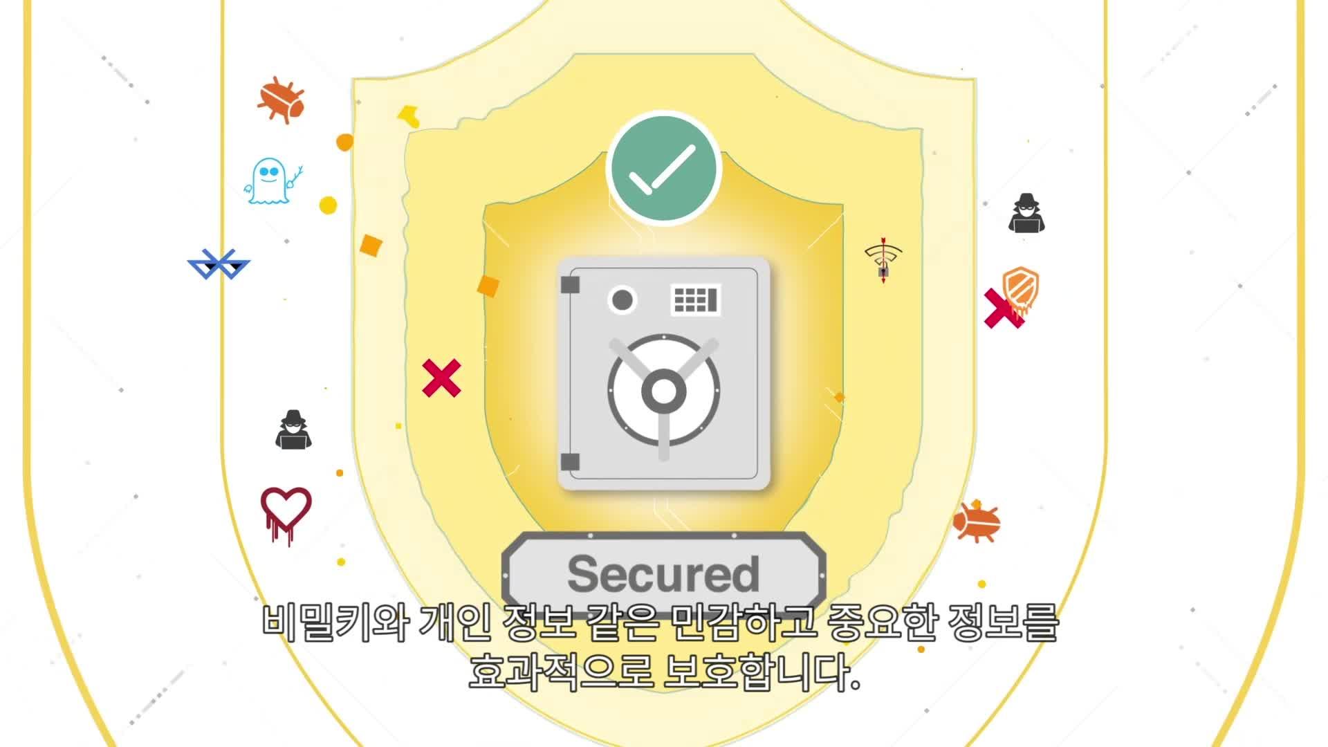 [인피니언]IoT를 위한 임베디드 하드웨어 보안 솔루션